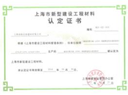上海市认定证书