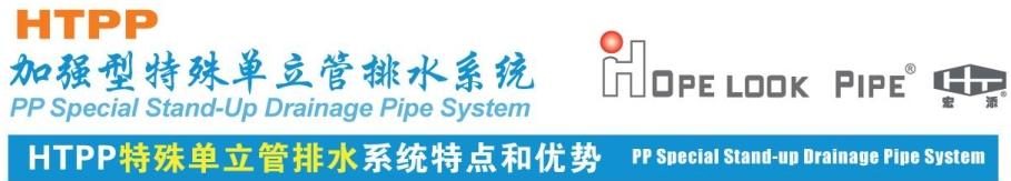 加强型特殊单立管排水系统