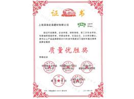 上海深海宏添建材有限公司产品证书