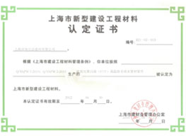 上海深海宏添建材有限公司企业荣誉